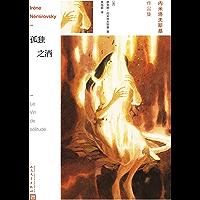 孤独之酒(自传式小说,关于家庭、关于爱情、关于自我觉醒,冷冽与炙热的文字书写了一整个少女时代) (内米洛夫斯基作品集)