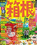 るるぶ箱根'19 (るるぶ情報版 関東 14)