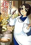 木造迷宮 5(リュウコミックス)