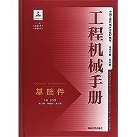 工程机械手册——基础件