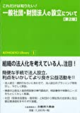 これだけは知りたい!  一般社団・財団法人の設立について〔第2版〕 (KOHOKYO Library 1)