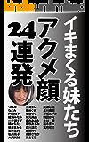 イキまくる妹たち アクメ顔24連発 (SNOOP)