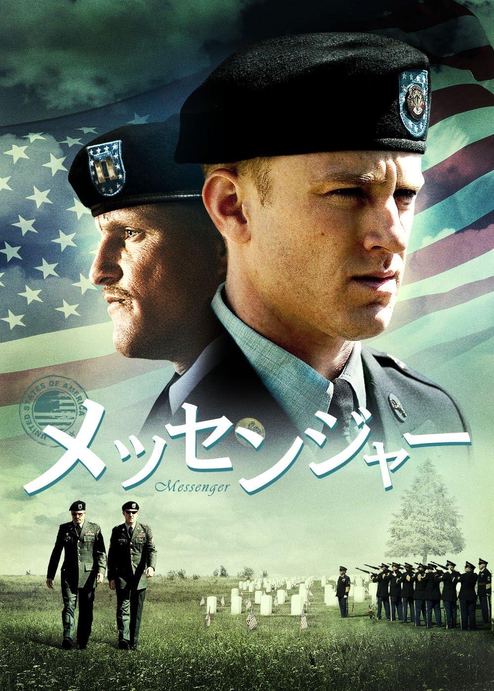Amazon | メッセンジャー [DVD] | 映画