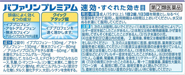 プレミアム バファリン 名医20人が自分で買って飲んでいる「市販薬」実名リストを公開!(週刊現代)