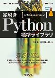 逆引きPython標準ライブラリ 目的別の基本レシピ180+! impress top gearシリーズ