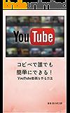 コピペで誰でも簡単にできる!YouTube動画を作る方法