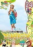 ロケみつ~ロケ×ロケ×ロケ~ 稲垣早希の西日本横断ブログ旅24 七面鳥の巻 [DVD]