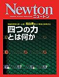 Newton 四つの力とは何か