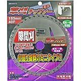 レモラ 草刈チップソー ミニ 185mm×40P