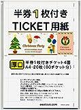 チケット用紙 厚口 A4:チケット4面 半券1枚付き (1冊入り)