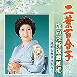 二葉百合子 涙の歌謡浪曲劇場 -浪曲とセリフ入り- BHST-151