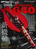 GP CAR STORY Vol.27 Ferrari 640 (サンエイムック)