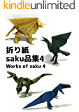 折り紙saku品集4