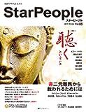スターピープル ― 覚醒の時代を生きる Vol.65(StarPeople 2017 Winter)