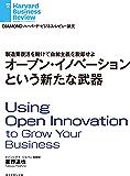 オープン・イノベーションという新たな武器 DIAMOND ハーバード・ビジネス・レビュー論文