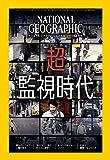 ナショナル ジオグラフィック日本版 2018年4月号 [雑誌]