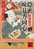 隠密 味見方同心(七) 絵巻寿司 (講談社文庫)