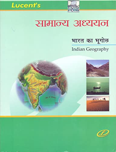 Samanya Adhyayan : Indian Geography