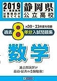 静岡県公立高校過去8年分(H30―23年度収録)入試問題集数学2019年春受験用(実物紙面の教科別過去問) (公立高校8ヶ年過去問)