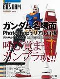 ガンダム名場面Photoshopでリアル再現 デジタルジオラマ合成術 (MdN books)