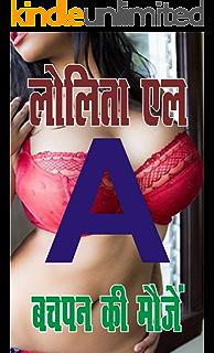 अनोखी सुहागरात Anokhi Suhagraat (Indian Hindi