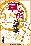 さらっとドヤ顔できる 草花の雑学 (Panda Publishing)