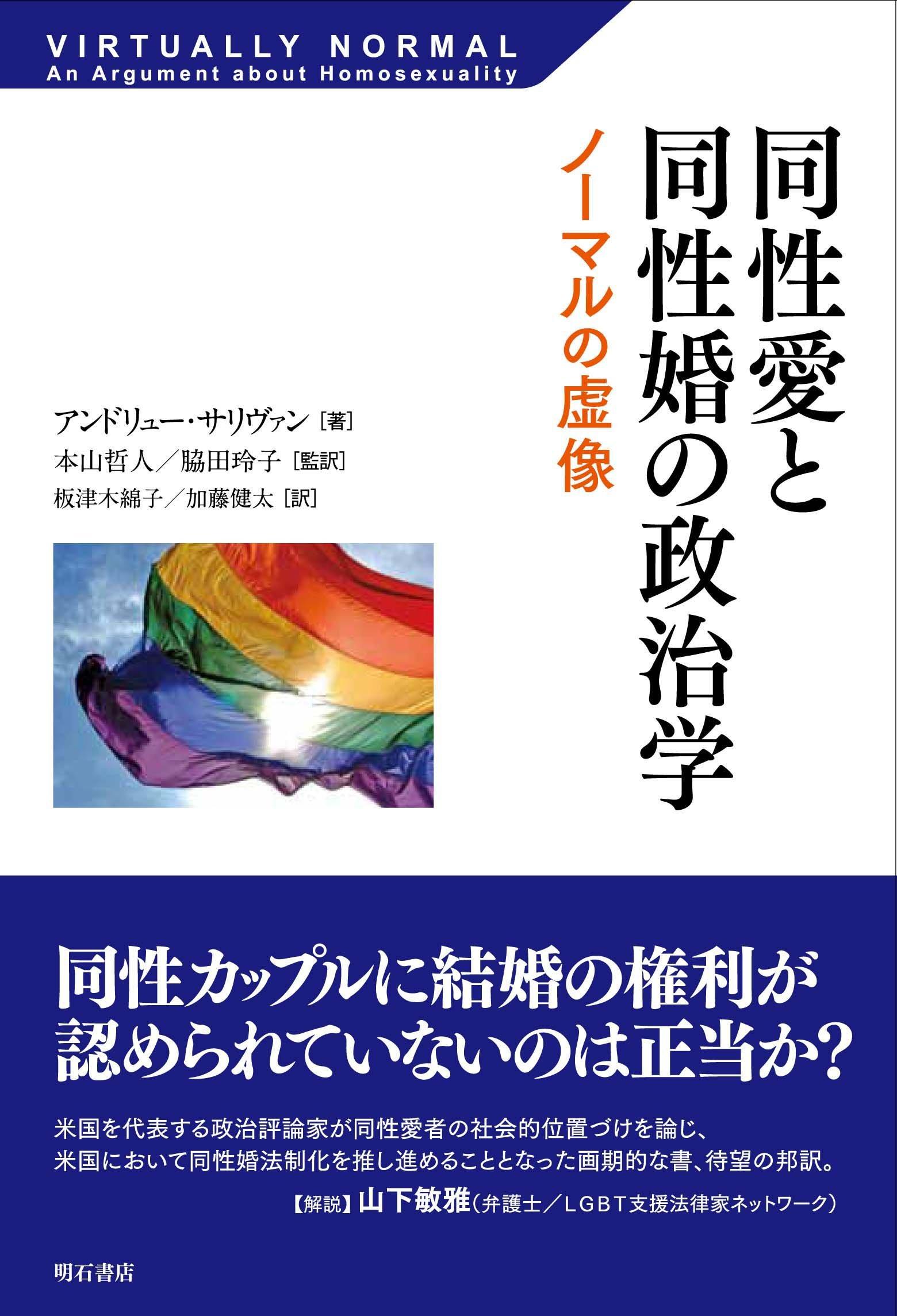 同性愛と同性婚の政治学――ノーマ...