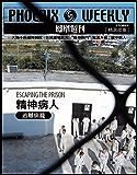 香港凤凰周刊精选故事  精神病人:逃离病笼