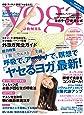 ヨガジャーナル日本版 VOL.41 (saita mook)