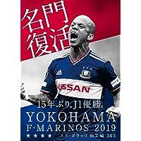 エル・ゴラッソ 総集編 2019 横浜F・マリノス 365 (エルゴラッソ)