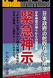 緊急神示: 日本神道の神々からの預言書