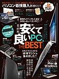 パソコン最強購入ガイド2017 (100%ムックシリーズ)