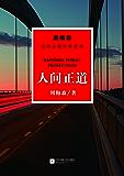 人间正道 (周梅森反腐经典)