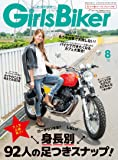 Girls Biker (ガールズバイカー) 2018年 8月号 雑誌