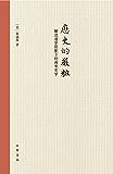 历史的严妆(精) (中华书局出品)