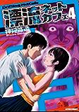 漂流ネットカフェ : 4 (アクションコミックス)