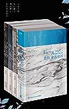 郭敬明精选集(套装共四册,包括悲伤逆流成河、愿风裁尘、怀石逾沙、守岁白驹)