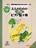 音符の読み方からはじめる 大人のためのピアノ悠々塾 入門編 【CD付】