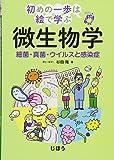 初めの一歩は絵で学ぶ 微生物学 細菌・ウイルス・真菌の生態と感染症