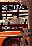 鬱ごはん(3) (ヤングチャンピオン烈コミックス)