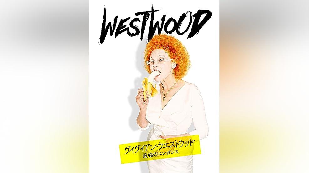 ヴィヴィアン・ウエストウッド 最強のエレガンス(字幕版)