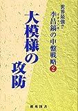 李昌鎬の中盤戦略〈2〉大模様の攻防 (世界最強!李昌鎬の中盤戦略 (2))