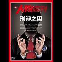 南方人物周刊2011年第30期