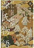 源氏物語 (五): 梅枝-若菜 下 (岩波文庫 黄 15-14)