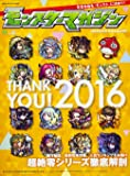 モンスターマガジン No.20 (エンターブレインムック)