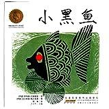 国际安徒生奖大奖书系:小黑鱼