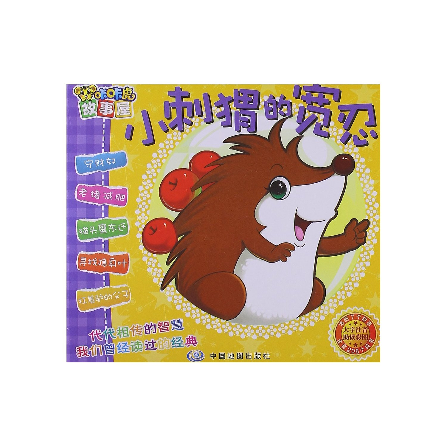 Read Online Little Hedgehogs Tolerating (Big Characters with Phonetic and Color Pictures) / Kaka Tiger Story House (Chinese Edition) PDF