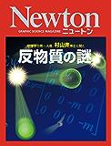 Newton 反物質の謎