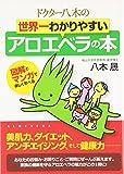 ドクター八木の世界一わかりやすいアロエベラの本 ―図解とマンガで楽しく学べる