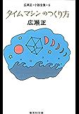 タイムマシンのつくり方(広瀬正小説全集6) (集英社文庫)